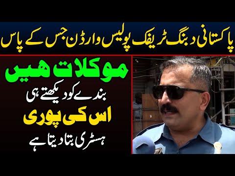 پاکستانی دبنگ پولیس آفیسر جس کے پاس موکلات ہیں :ویڈیو دیکھیں