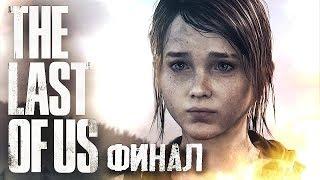 МЫ ЕДЕМ ДОМОЙ #9 ➤ The Last of Us ➤ Максимальная сложность