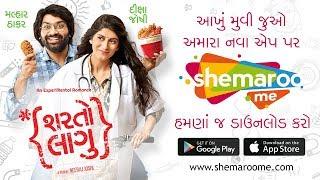 Sharto Lagu   Superhit Movie   Malhar Thakkar   Watch Full Movie on #ShemarooMe App - Download Now