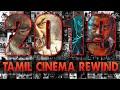 2019 Tamil Cinema Rewind | Superstar Rajini | Thalapathy VIjay| Thala | petta | Bigil | Viswasam
