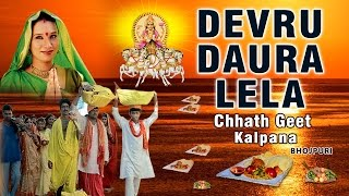 KALPANA CHHATH POOJA SONGS, DEVRU DAURA LELA BHOJPURI I FULL AUDIO SONGS JUKE BOX - Download this Video in MP3, M4A, WEBM, MP4, 3GP