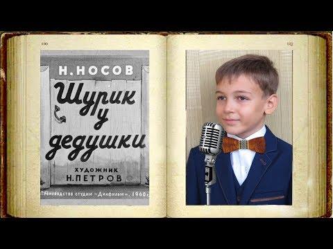 Шурик у дедушки (диафильм) - Н. Носов