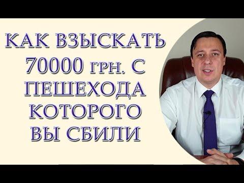 Как взыскать 70000 гривен с пешехода которого Вы сбили, рассказывает адвокат
