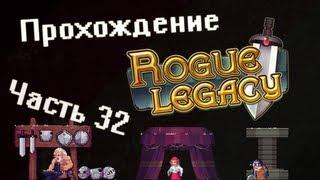 Прохождение Rogue Legacy - Часть 32 : Боссы? Пффф... слишком просто