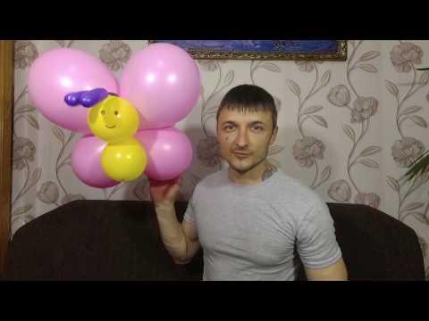 Как сделать бабочку из воздушных шаров \ How to make a butterfly out of balloons