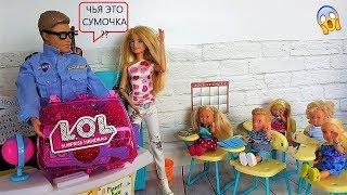 КОРОЧЕ ГОВОРЯ, СУМКА ЧЬЯ? ВОТ ЭТО ПОВОРОТ. КУКЛЫ ШКОЛА МУЛЬТИКИ #Мультики с куклами #Барби школа