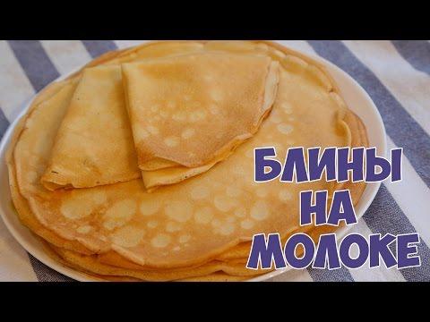 , title : 'Блины на молоке: традиционный рецепт [Simple Food - видео рецепты]'