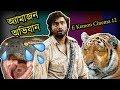 Amazon Obhijaan Movie Review | E Kemon Cinema Ep12 | The Bong Guy