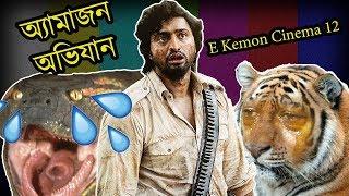 Amazon Obhijaan Movie Review   E Kemon Cinema Ep12   The Bong Guy