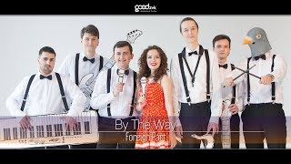 "Кавер група ""Бай зе вей""   Cover band "" By The Way"" (Promo 2017)"