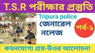 TSR / Tripura police (IR) লিখিত পরীক্ষার কোচিং ক্লাস// বিষয়- জি কে// প্রথম ক্লাস,