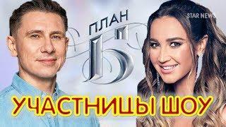 Стали известны имена первых участниц шоу «План Б» с Ольгой Бузовой и Тимуром Батрутдиновым