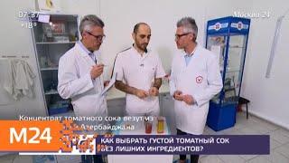 Как выбрать густой томатный сок без лишних ингредиентов? - Москва 24