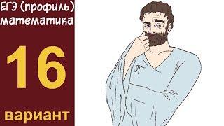 Разбор заданий 1-15 варианта #16 ЕГЭ ПРОФИЛЬ по математике (ШКОЛА ПИФАГОРА)