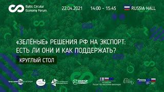 Зеленые» решения РФ на экспорт: есть ли они и как поддержать?