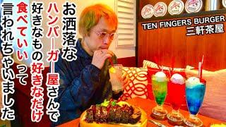 【大食い】お洒落なハンバーガー屋さんで好きなだけ食べていいと言われましたので、、、【MAX鈴木】【マックス鈴木】【Max Suzuki】