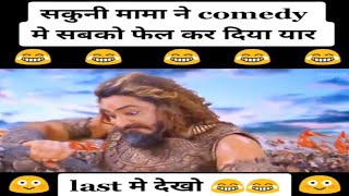 Shakuni mama comedy video Mahabhart| Shakuni mama comedy Scenes - Download this Video in MP3, M4A, WEBM, MP4, 3GP