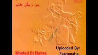 تحميل اغاني إلى خالد - خالد الهبر / Ila Khaled - Khaled el habre MP3