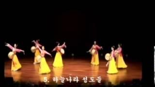 하늘나라 성도들(진도북) - 이애라글로벌찬양율동총회신학