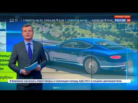 Продать Бентли за Bitcoin Новости РОССИЯ 24 Крипторынок Заработок онлайн Пассивный доход
