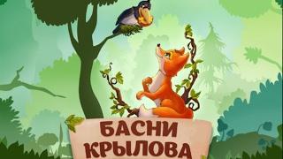 """""""Басни Крылова"""" Веселые сказки для детей. Сказки народов мира. Рассказы с красочными картинками (HD)"""
