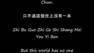 Xin Teng Ni De Xin Teng/Cherish Your Heartache(PinYin/English/Character)