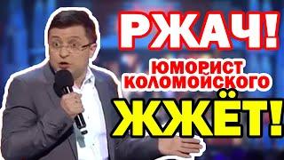 РВАНЬ! Как юморист Коломойского Порошенко РАЗНЕС!