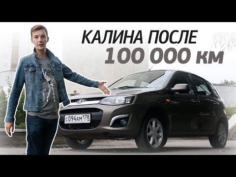 Фото к видео: Как выглядит КАЛИНА 2 после 100 тыс. км. пробега? Стоит ли покупать за 250-300 тыс. руб.?