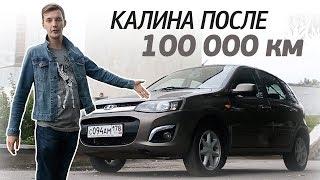 Как выглядит КАЛИНА 2 после 100 тыс. км. пробега? Стоит ли покупать за 250-300 тыс. руб.?