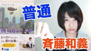 つながってる♡アイネクライネナハトムジーク/伊坂幸太郎書評