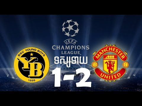 Previews ៖ Young Boys Vs. Man Utd   20/09/2018   Online Sports TV