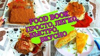 Food book №6, фуд бук, что приготовить/ПРОСТЫЕ РЕЦЕПТЫ/ОЧЕНЬ ВКУСНО/БЫСТРЫЕ РЕЦЕПТЫ/ #ОБЕДЫ #УЖИНЫ
