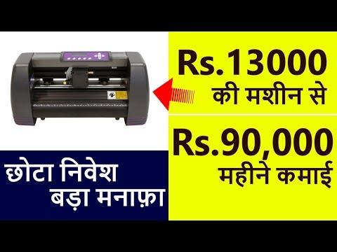 90 हजार महीना कमाये, Low Investment Business Idea, Small Business Ideas