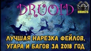 ЛУЧШЕЕ ЗА 2018 ЮМОР, ФЕЙЛЫ, УГАР, БАГИ, ПРИКОЛЫ