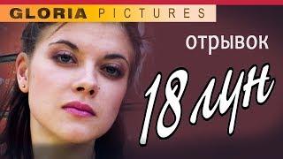 18 лун (фильм)  - Я влюбилась... ( лучшие моменты)