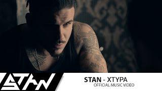 STAN - Χτύπα   STAN - Xtypa (Official Music Video 4k)