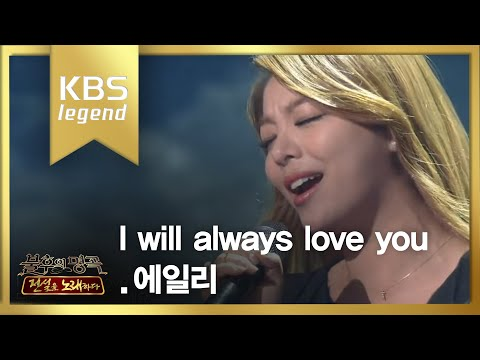 [HIT] 에일리 - I will always love you 불후의 명곡2.20140412