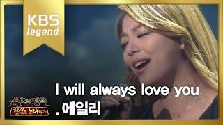 Gambar cover 에일리 - I will always love you [불후의 명곡2].20140412