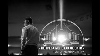 """""""Не треба мене так любити"""". Пастор Микола Савчук"""