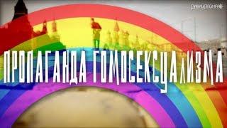 """ПРОПАГАНДА ГОМОСЕКСУАЛИЗМА"": Поперечный блог"