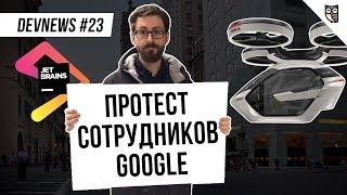 Протест сотрудников Google, Релиз от JetBrains, Воздушное такси Audi