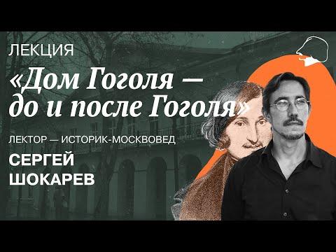 Лекция «Дом Гоголя. До и после Гоголя»