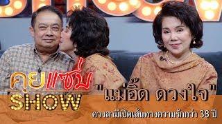 """คุยแซ่บShow : """"แม่อิ๊ด ดวงใจ หทัยกาญจน์""""ควงสามีเผยความรักกว่า 38 ปี เผยเจอนักแสดงรุ่นลูกเรื่องเยอะ!"""