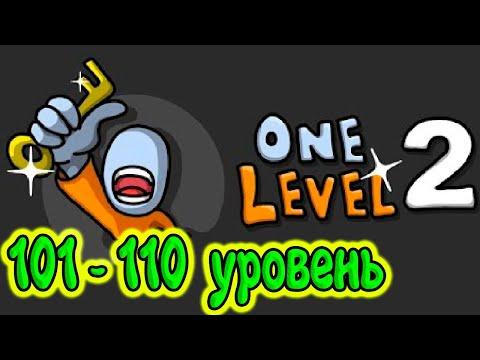 🔑 One Level 2: Стикмен побег из тюрьмы 101-110 УРОВЕНЬ. Энциклопедия игр