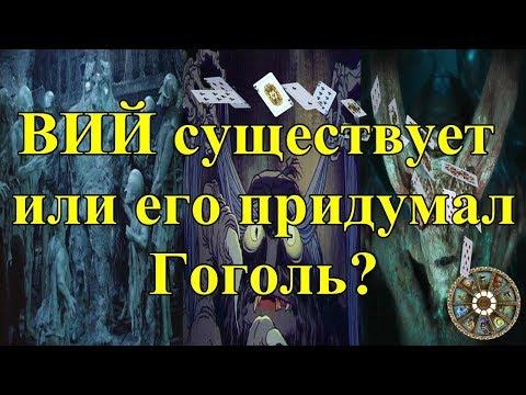 ВИЙ существует, или его придумал Гоголь?