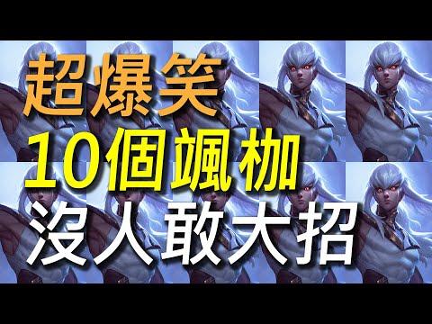 【傳說對決】超爆笑10個颯枷沒人敢大招!誰先飛天就被秒殺超心機對決!
