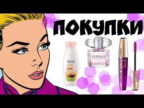 Покупки косметики 2017 // Помешанная на запахах