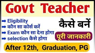 Teacher kaise bane | how to become govt teacher| teacher banne ke liye kya kare | primary, tgt, pgt