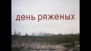 День ряженых (1989) / Художественный фильм / Таллиннфильм