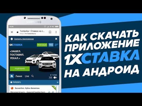 Видеообзор приложения 1хСтавка на Андроид